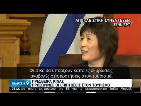 Πρέσβειρα Κίνας στην ΕΡΤ: Μετά την επιδημία αισθανόμαστε πιο κοντά στους Έλληνες | 29/02/2020 | ΕΡΤ