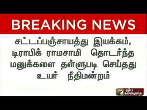 No-issues-in-vote-counting-Chennai-High-Court-orders