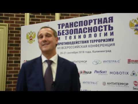 Выступление Романа Гудова на Саммите по ТБ в Калининграде