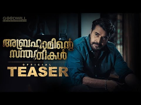 Abrahaminte Santhathikal Official Teaser | Mammootty