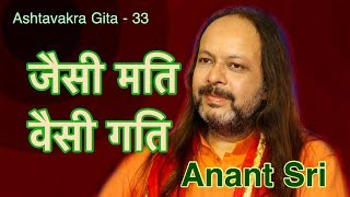 As you think so shall you become अष्टावक्र गीता 33 - Anant Sri