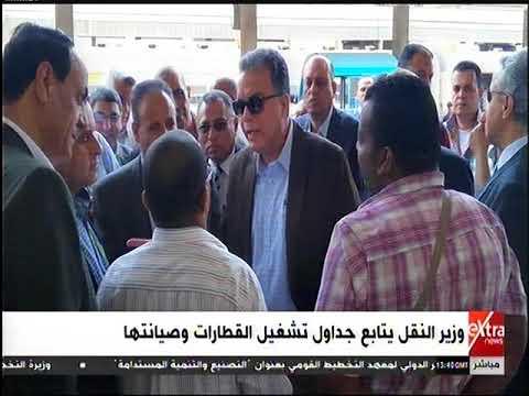 وزير النقل في جولة مفاجئة لمتابعة انتظام القطارات و جداول رمضان وعيد الفطر المبارك
