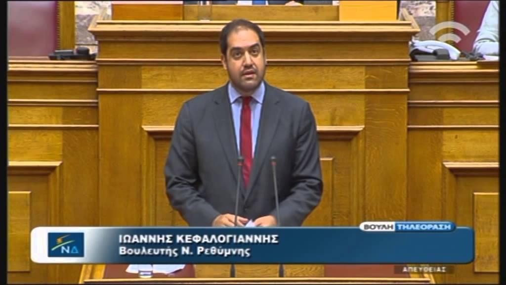 Προγραμματικές Δηλώσεις: Ομιλία Ι.Κεφαλογιάννη (ΝΔ) (06/10/2015)