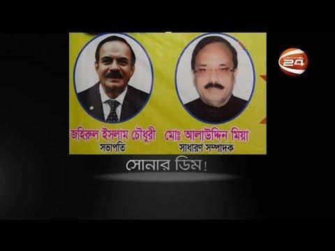 সোনার ডিম! | সার্চলাইট (Searchlight) | 17 May 2019