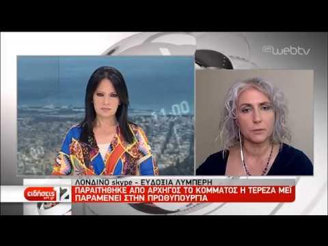 Την παραίτησή της στις 7 Ιουνίου ανακοίνωσε η Τερέζα Μέι | 24/05/19 | ΕΡΤ