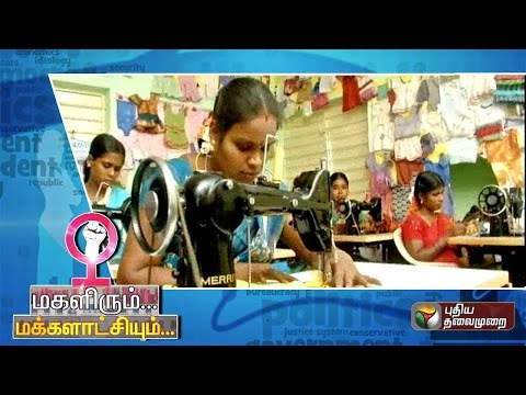 Magalirum-Makkalaatchiyum-28-03-2016-Puthiya-Thalaimurai-TV