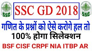 ssc gd previous year paper solution for ssc gd 2018 in hindi with trick BSF, CISF, CRPF, NIA, AR