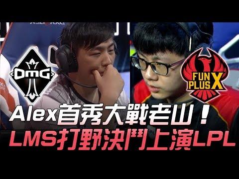 OMG vs FPX Alex(前JT打野)首秀大戰老山 LMS打野決鬥上演LPL賽場!Game1