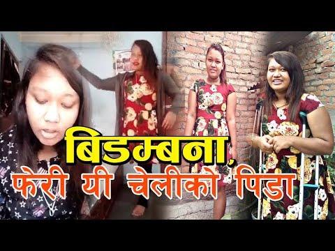 (तपाईले चाहनु भयो भनि यी चेलीको जीवन बन्न सक्छ ! Shristi ShresTha | One leg Dancer - Duration: 4 minutes, 50 seconds.)