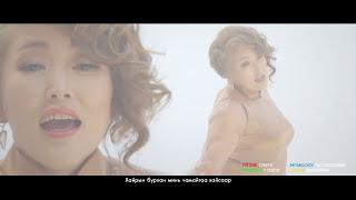 Sarantuya - Hairiin Burhan 2 (Official MV) Video