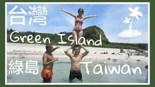 Green Island Taiwan  city images : GREEN ISLAND 綠島 || Taiwan Travel Vlog