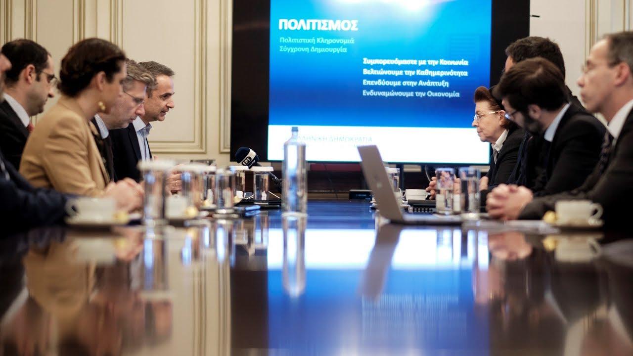 Συνάντηση του Πρωθυπουργού Κυριάκου Μητσοτάκη με την ηγεσία του Υπουργείου Πολιτισμού και Αθλητισμού