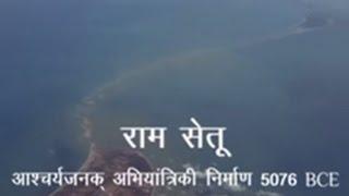 Video Rama Setu - An Engineering Marvel of 5076 BCE (Hindi) MP3, 3GP, MP4, WEBM, AVI, FLV Februari 2019
