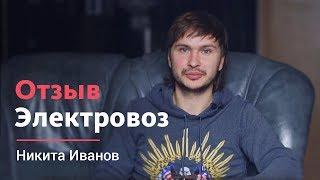 Никита Иванов (руководитель компании Электровоз) — Отзыв о LivePage