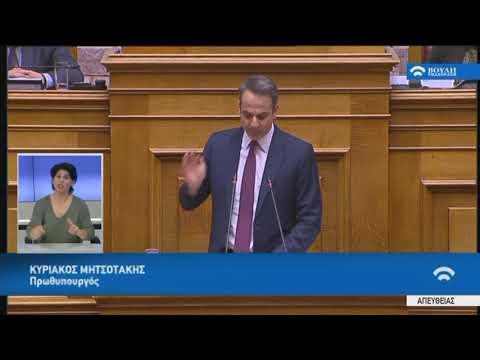 Κ.Μητσοτάκης(Πρωθυπουργός)(Κύρωση Συμφωνίας)(30/01/2020)