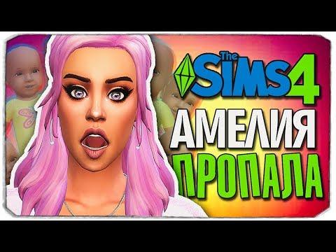 КУДА ПРОПАЛА МАМОЧКА?! - The Sims 4 ЧЕЛЛЕНДЖ - 100 ДЕТЕЙ (видео)