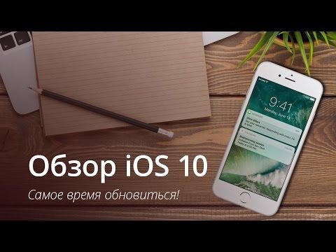 Полный обзор iOS 10