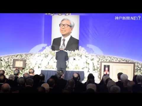 貝原前兵庫県知事しのぶ 神戸で県民お別れ会