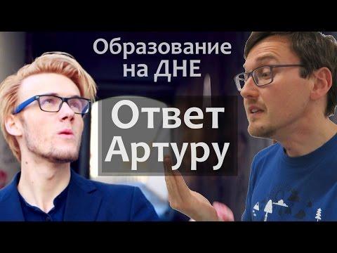 Почему ОБРАЗОВАНИЕ НА ДНЕ Артур Шарифов - Вот Мой Ответ
