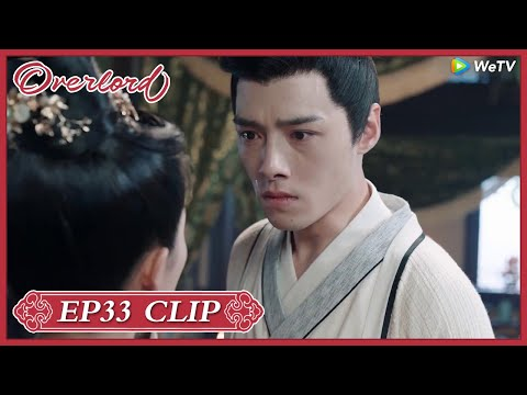 【Overlord】EP33 Clip | Angry Prince Zhao would even forced Long Aoyi! | 九流霸主 | ENG SUB