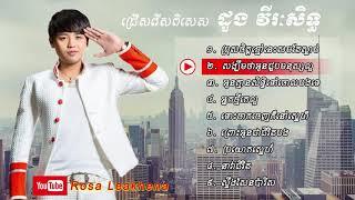 Khmer Music - បទថ្មី, ដួង វីរៈ