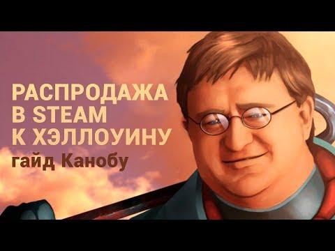 Распродажа в Steam к Хэллоуину — гайд Канобу