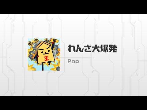 Video of れんさ大爆発〜王様フィーバー〜