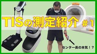 【測定方法紹介!#1】形態計測〜筋力測定
