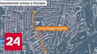 Улицу в Анкаре переименовали в честь убитого посла России