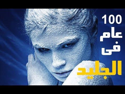 العرب اليوم - ماذا سيحدث لو جمدنا شخص لمدة 100 عام