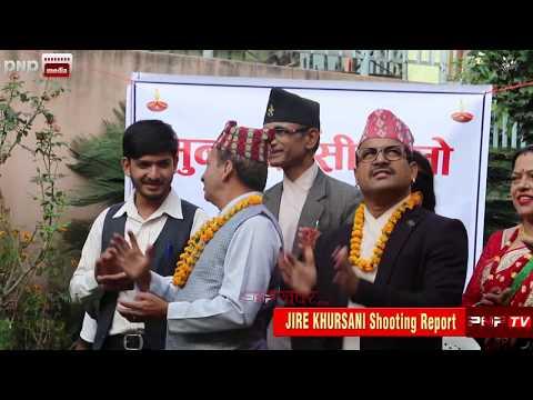 (लामो समय बन्द भएको 'जिरे खुर्सानी' यसरी धमाधम शुटिंग हुँदै; NEPALI COMEDY SERIAL JIRE KHURSANI - Duration: 4 minutes, 33 seconds.)
