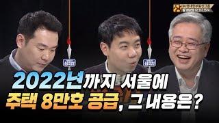 [부동산방송/부동산재테크] 서울, 2022년까지 서울에 주택 8말호 공급 발표 그 내용은?