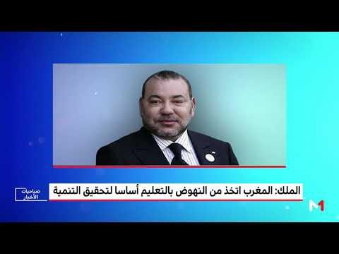 جلالة الملك : المغرب اتخذ من ورش النهوض بالتعليم أساسا متينا لتحقيق التنمية