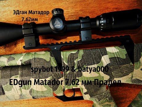 EDgun Matador ЭДган Матадор 7 62 мм. Тест на пробитие 50мм досок (видео)