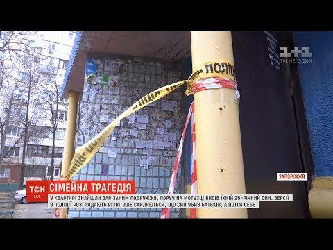 Убийство семьи в Запорожье