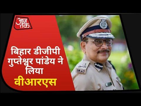 Bihar के DGP Gupteshwar Pandey ने लिया VRS, राजनीति में जाने के लग रहे कयास