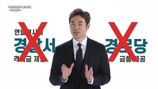 [기부행위 제한금지1] 국회의원선거 클로즈업