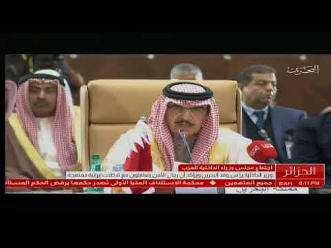 وزير الداخلية يترأس وفد مملكة البحرين في اجتماعات الدورة (35)لمجلس وزراء الداخلية العرب 2018/3/7