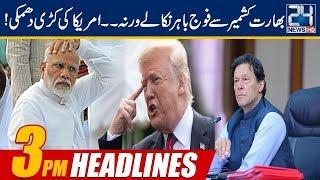 News Headlines | 3:00pm | 27 Aug 2019 | 24 News HD