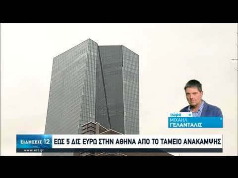 Έως 5 δις για την Αθήνα από το Ταμείο Ανάκαμψης | 19/05/2020 | ΕΡΤ