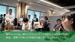 「日本財団ソーシャルイノベーションフォーラム2016」にて、子どもの貧困サポートパッケージづくりを提案し、特別ソーシャルイノベーター優秀賞に選ばれた河内崇典氏/高亜希氏 (Collective for Children共同代表)へのインタビュー日本財団ソーシャルイノベーションフォーラムに関する詳細は下記サイトをご覧下さい。http://www.social-innovation.jp/ソーシャルイノベーター支援制度募集要項(2017年4月17日(月)11:00〜2017年5月19日(金)17:00まで)http://www.nippon-foundation.or.jp/what/grant_application/programs/social_innovator/