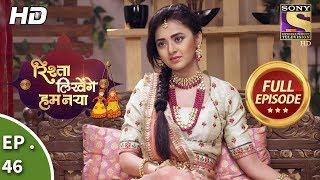 Rishta Likhenge Hum Naya - Ep 46 - Full Episode - 9th January, 2018