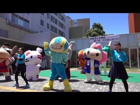【ゆるキャラ】岐阜のキャラたちでミナモダンス 岐阜赤十字病院 …