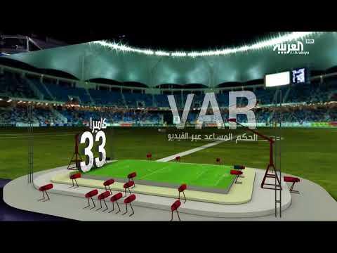 العرب اليوم - شاهد: حضور تقنية الحكم المساعد عبر الفيديو في المونديال