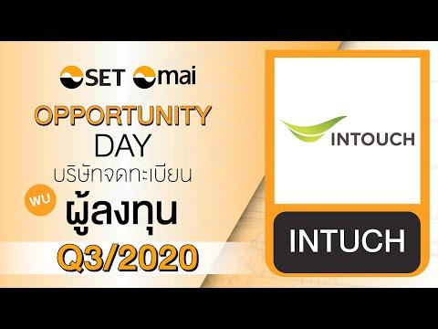 Oppday Q3/2020 บริษัท อินทัช โฮลดิ้งส์ จำกัด (มหาชน)  INTUCH