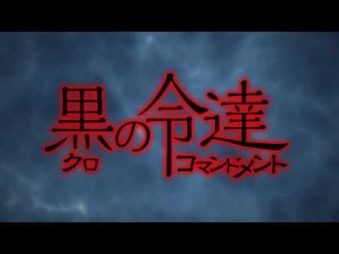 Video of ADV 黒のコマンドメント - KEMCO