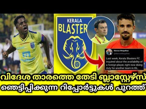 വിദേശ താരത്തെ തേടി ബ്ലാസ്റ്റേഴ്സ്💥|kerala blasters|kbfc|latest transfer update|Die hard kbfcian 💪