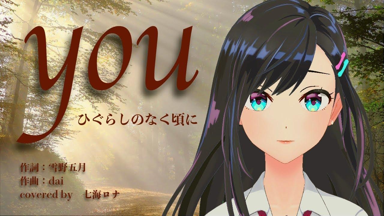 you/癒月『ひぐらしのなく頃に』(Full 歌詞付き)【七海ロナ from Alt!!】