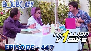 Bulbulay Episode – 447 - 2nd April 2017 only on ARY Digital Official YouTube Channel. 'Bulbulay' is about a quick witted,...