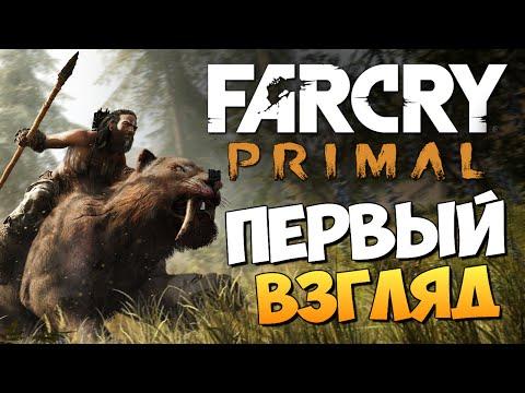 Far Cry Primal - Первый Взгляд от Брейна